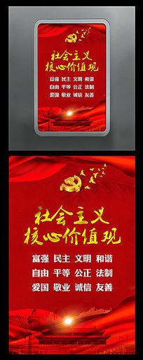 红色背景社会主义核心价值观宣传展板