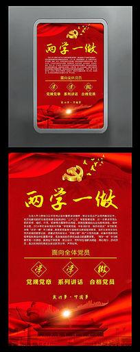 红色大气两学一做宣传展板