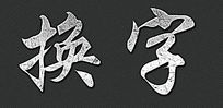 怀旧金属字体PS图层样式文字样式