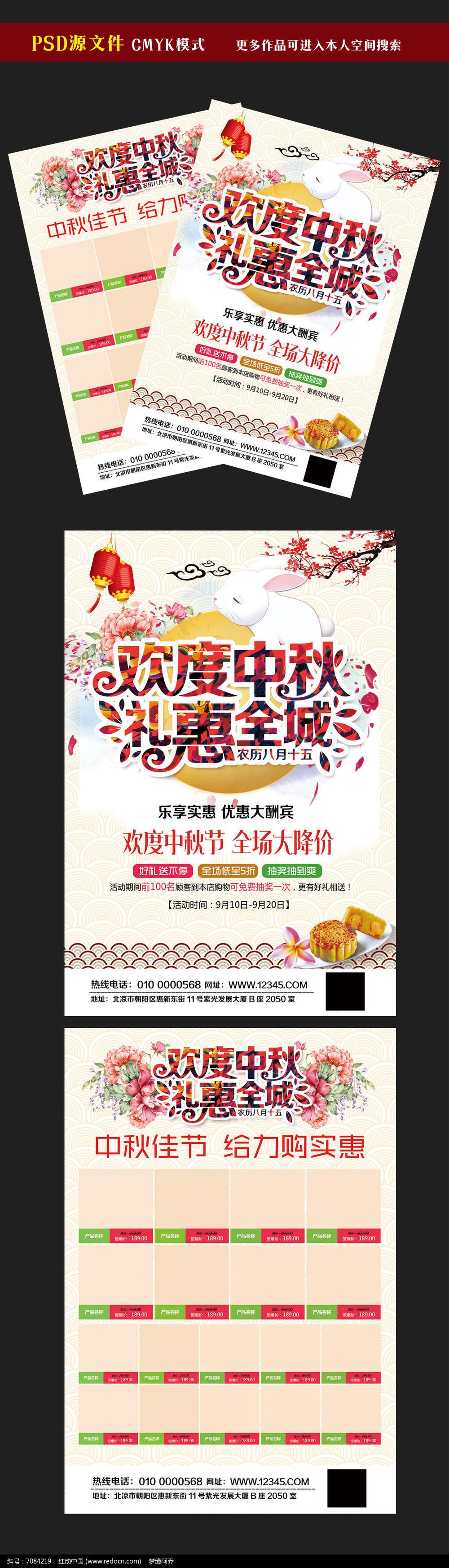 欢度中秋超市促销宣传单模板图片