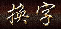 黄金材质金色字体PS图层样式文字样式