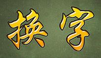 黄色玻璃字体PS图层样式文字样式