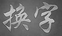 简约灰色字体PS图层样式文字样式