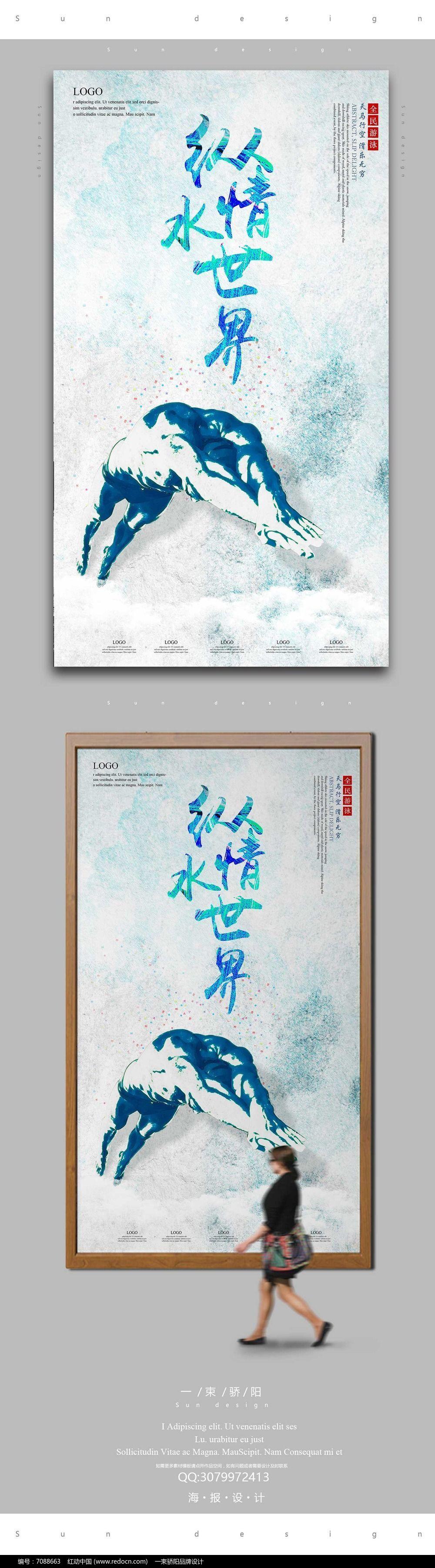 简约水彩游泳海报设计PSD图片