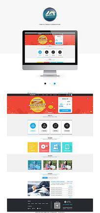 教育网站首页设计