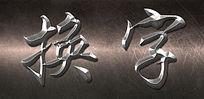 金属雕刻字体PS图层样式文字样式