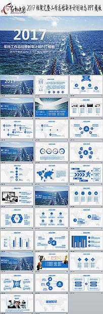 框架完整工作总结新年计划公司简介品牌宣传路演动态PPT模板下载