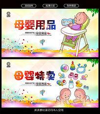 母婴用品促销宣传海报设计