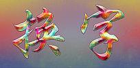 霓虹灯泡泡字体PS图层样式文字样式