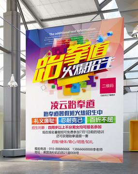 青少年儿童寒暑假期跆拳道班招生宣传海报下载