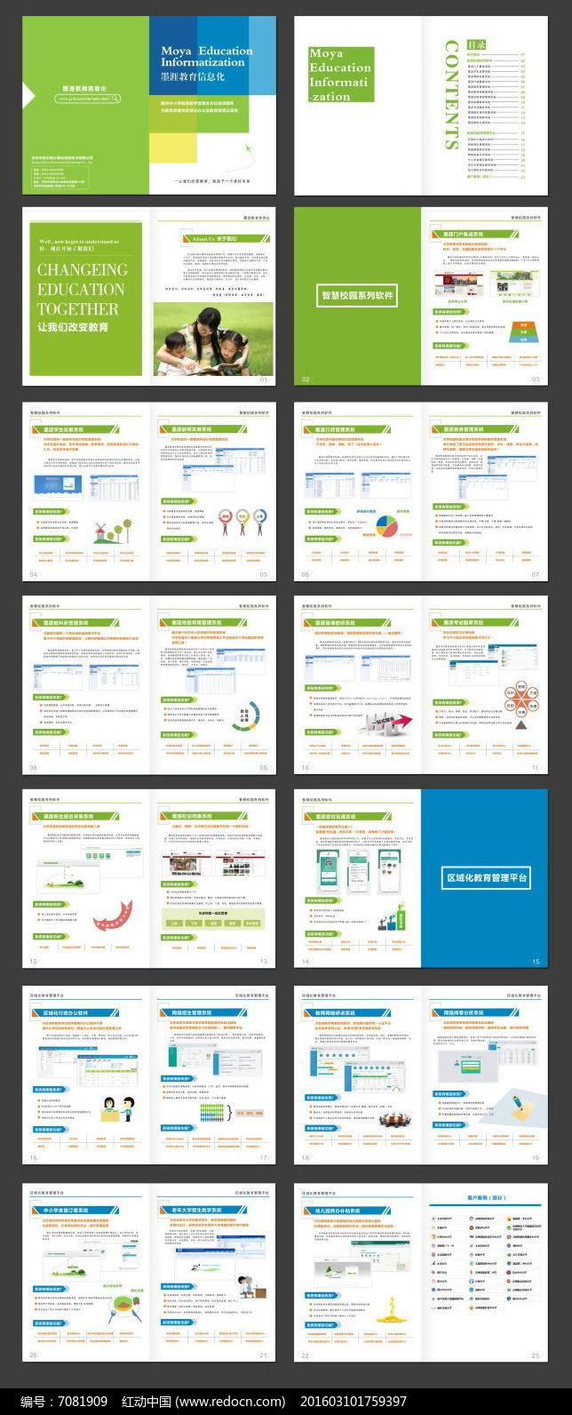 企业画册设计绿色画册公司画册图片