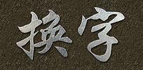 石头材质石头字体PS图层样式文字样式