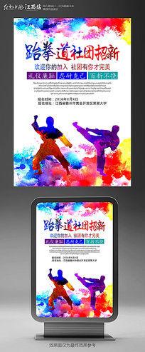 水彩跆拳道社团招新宣传海报设计