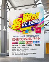 暑假期培训辅导补习班招生简章海报下载