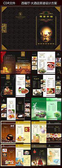 西餐厅菜谱设计