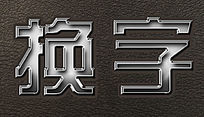 银色金属浮雕字效PS图层样式文字样式