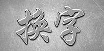 银色金属字体PS图层样式文字样式