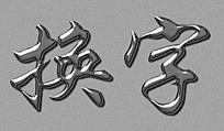 银色质感金属字效PS图层样式文字样式