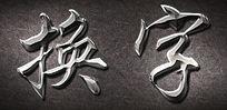 质感金属雕刻字体PS图层样式文字样式