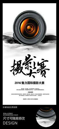 中国风摄影大赛海报