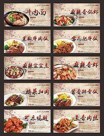 中国美食海报模板