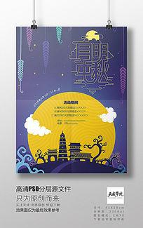 中秋节可爱卡通中国风活动海报PSD高清300DPI分层素材