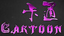紫色卡通PS图层样式文字样式