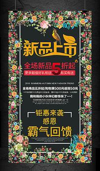 创意花卉秋季商超新品上市促销活动海报