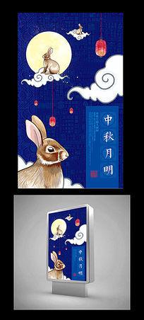 创意中秋节兔子海报