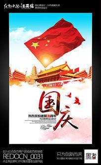 大气创意101.国庆节宣传海报设计