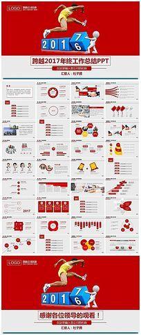 红色跨越2017年终工作总结PPT模板下载
