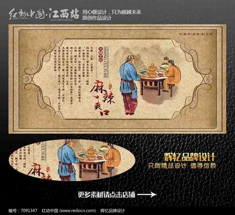 火锅文化展板图片