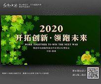 绿色精美时尚活动背景素材