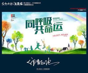 環保主題海報