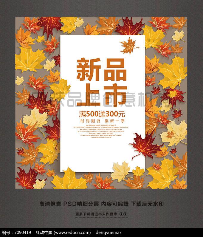 秋季秋天新品上市宣传海报设计