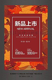 秋季新品上市促销活动海报设计