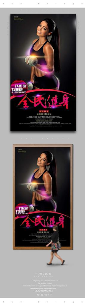 时尚女生全民健身海报设计