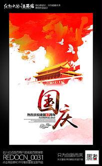 水彩10.1国庆节宣传海报设计