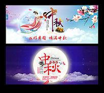 天猫淘宝中秋月圆海报首页店铺海报设计