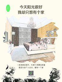 小区电梯广告彩铅水墨简约式PSD设计