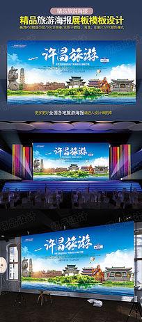 许昌蓝色旅游宣传图片