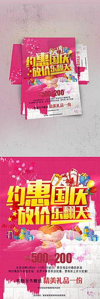 约惠国庆国庆节优惠宣传单模板