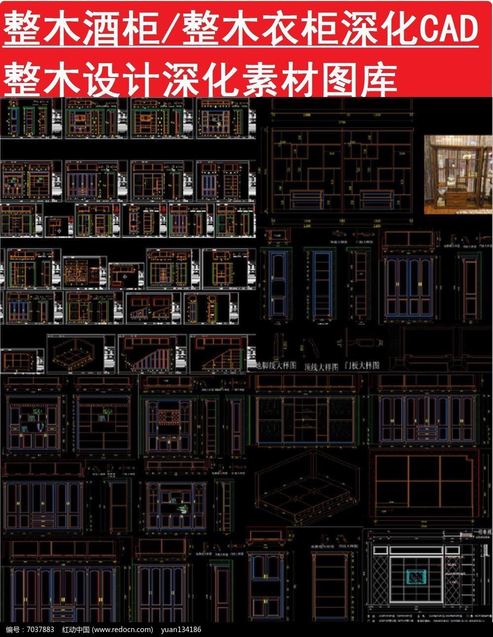 整木酒柜衣柜深化设计CAD图片