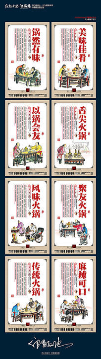中国风传统火锅店挂画设计
