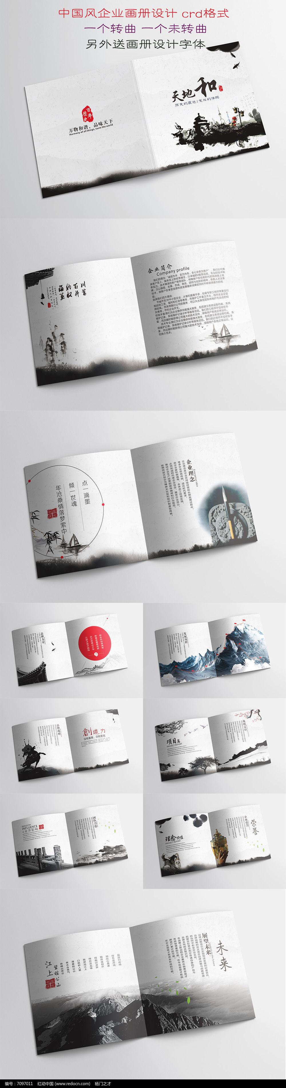 公司企业大气简洁水墨中国风画册版式设计图片
