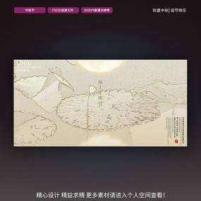 海上生明月复古中秋节海报