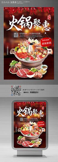 火锅活动宣传海报