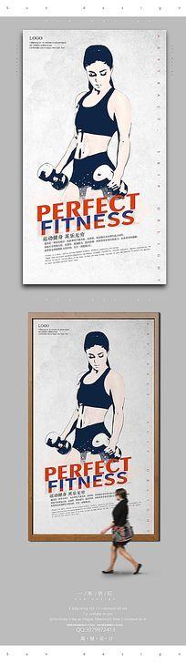 简约水彩完美健身宣传海报设计PSD