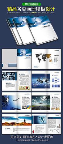 精品企业画册板式设计