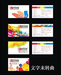 课程体验卡课时卡名片卡片设计